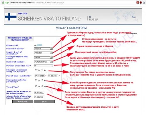 анкета для визы в нидерланды образец