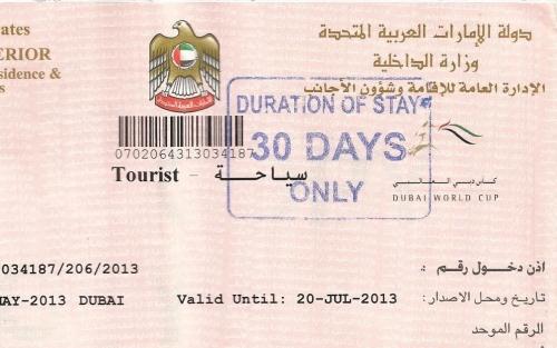 Туристическая виза