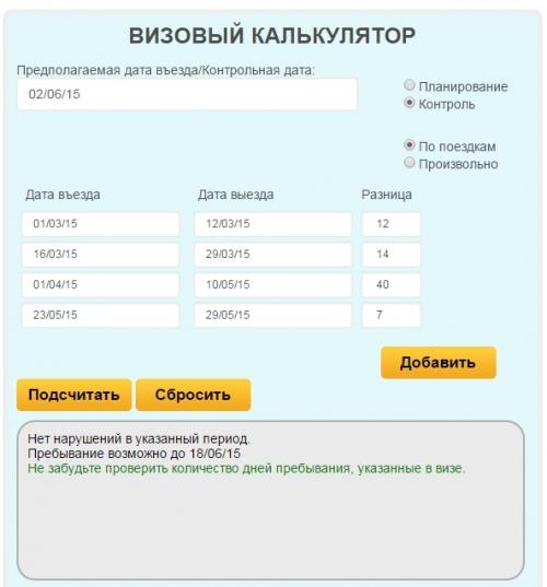 Расчеты по шенген-калькулятору
