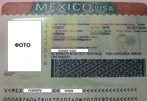 Виза для посещения Мексики