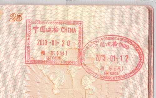 Отметки о поездке в Китай