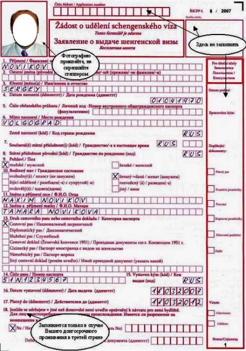 Официальное приглашение на визу образец