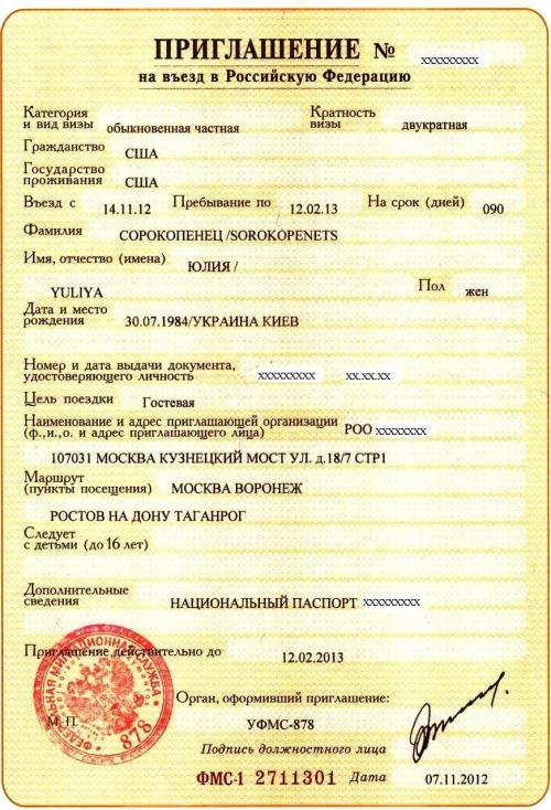 Приглашение на въезд в Россию
