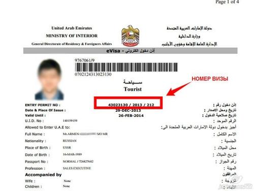 Заполнение анкеты на визу в Дубай