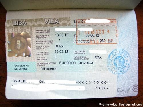 Виза для Белоруссии