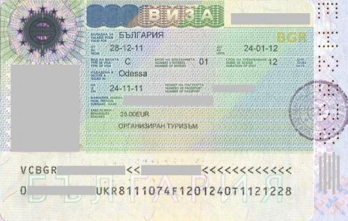 Болгарская виза для гражданина Украины