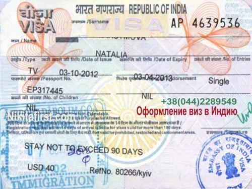 19 img6 - Виза в Индию для россиян
