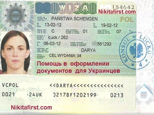 Шенгенская виза внутри паспорта
