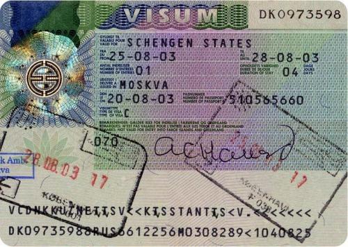 Документ для посещения стран Шенгена