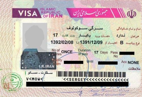 Иранская виза
