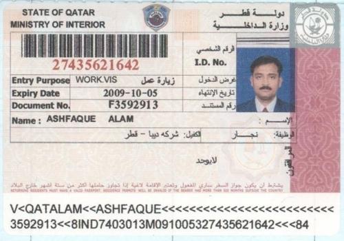 Виза Катара