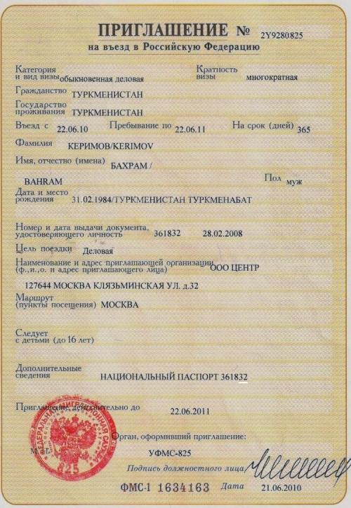 Приглашение в РФ