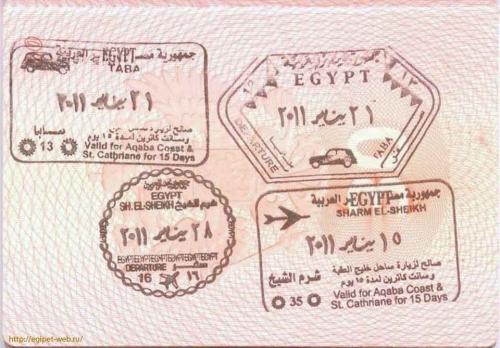 Египетская виза с печатями