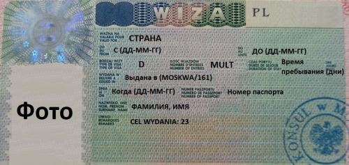 Образец польской визы типа D