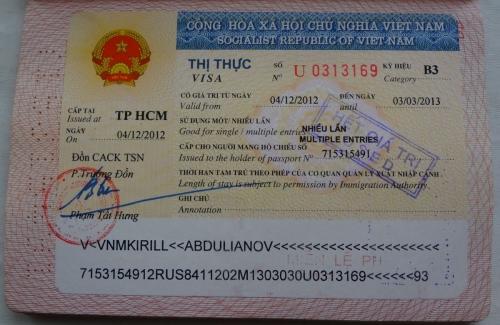 Виза для посещения Вьетнама