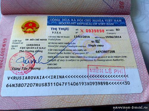 Вьетнамская виза в загранпаспорте