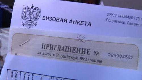 Приглашение в Россию
