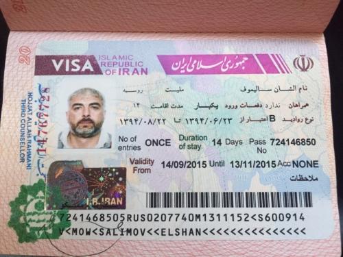 Виза для въезда в Иран