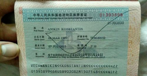 Виза для посещения Гонконга