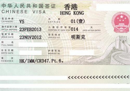 Виза для Гонконга