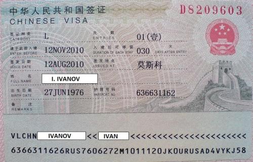 Виза в Китай для россиян в 2017 году, фото