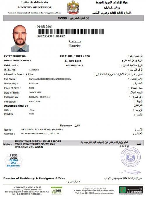 Виза во ОАЭ