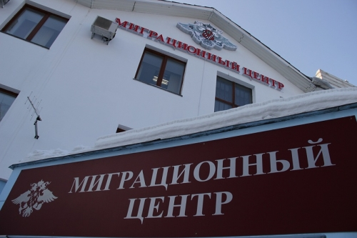 Здание миграционного центра