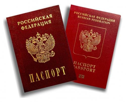 Российский документ и загранпаспорт