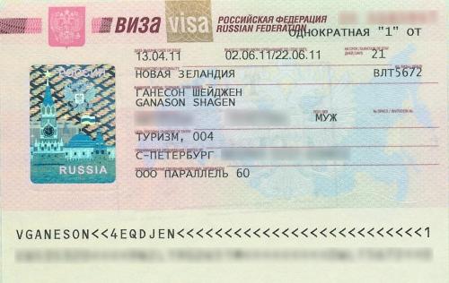 Российская виза