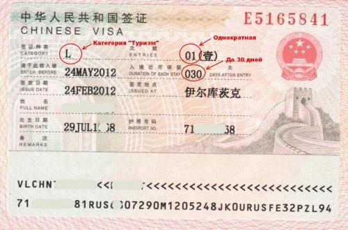 Виза в Китай для россиян: туристическая и рабочая, нужна ли и сколько стоит?