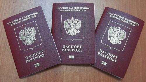 Три паспорта РФ