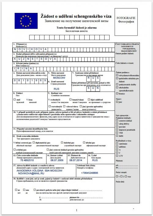 Анкета для посещения Чехии