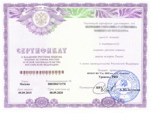 Сертификат о прохождении экзамена на вид на жительство