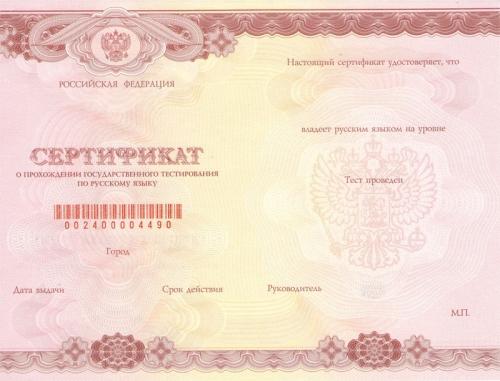 Бланк сертификата на вид на жительство