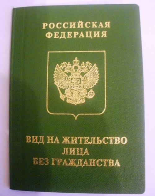 ВНЖ российской федерации