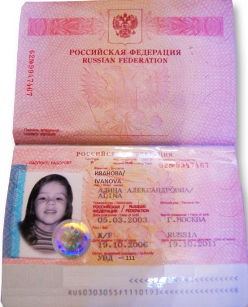 Паспорт для ребенка