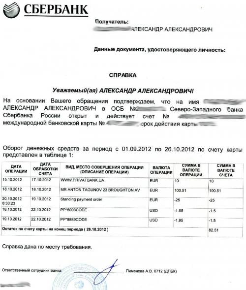 Пример выписки со счета