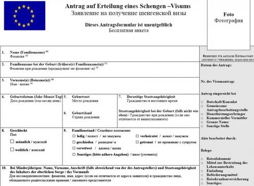 Бланк Анкеты для Шенгенской Визы