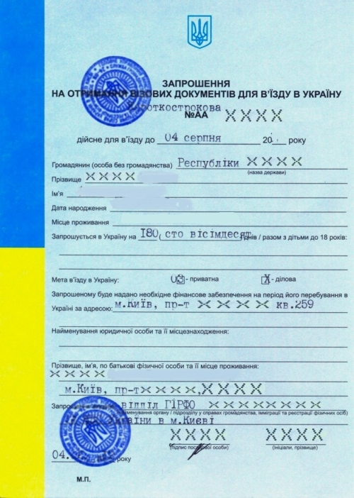 Приглашение для посещения Украины