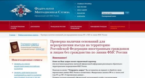 Сайт ФМС для проверки граждан