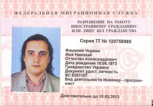 Разрешение на работу для трудового мигранта