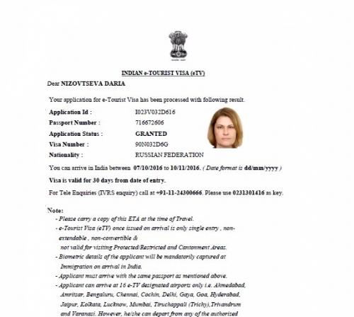 Бланк заявления на визу в Индию