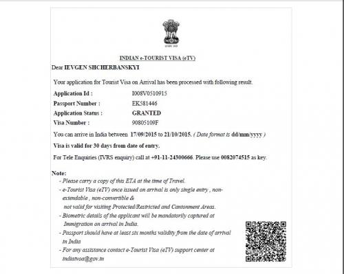 Бланк заявления на индийскую визу