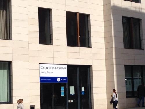 Визовый центр Литвы и других государств