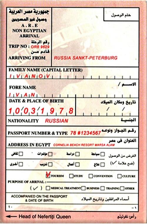 Виза в Египет: образец заполнения 2016, фото