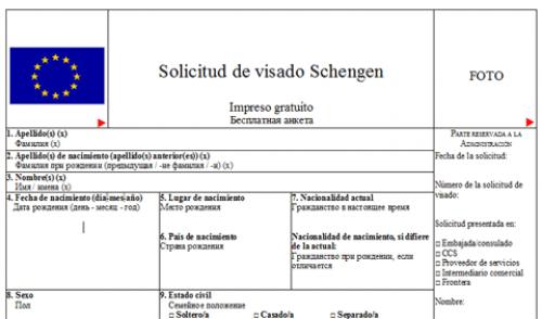 Образец заполнения Анкеты на Испанскую Визу 2015