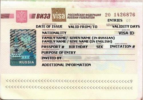 Образец российской визы