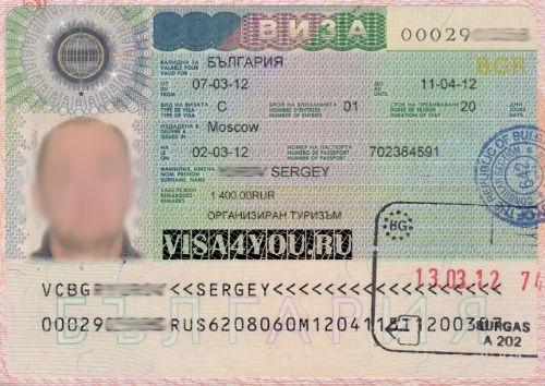 Документ для въезда в Болгарию