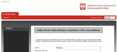 Регистрация на официальном сайте для получения польской визы